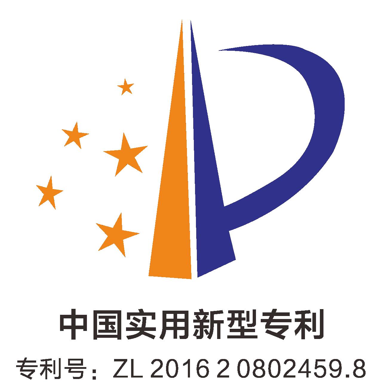 中国实用新型专利