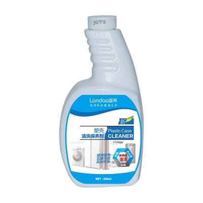 塑壳清洗保养剂
