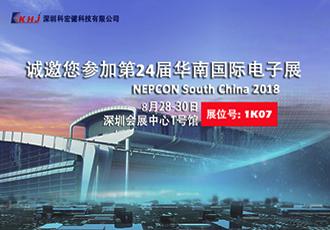 科宏健科技诚邀您参加第24届华南国际电子展