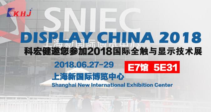 科宏健诚邀您参加2018上海国际全触与显示展览会