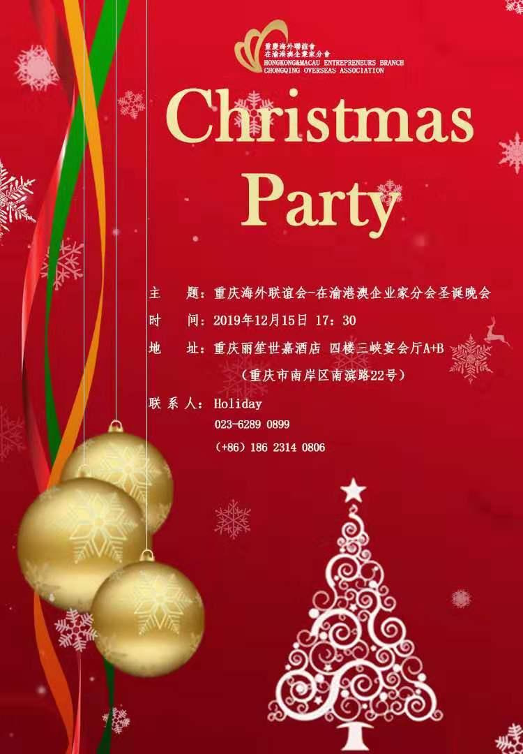 重庆市港澳商会2019年圣诞晚会胜利举行