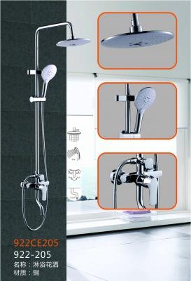 922-205淋浴花洒套装