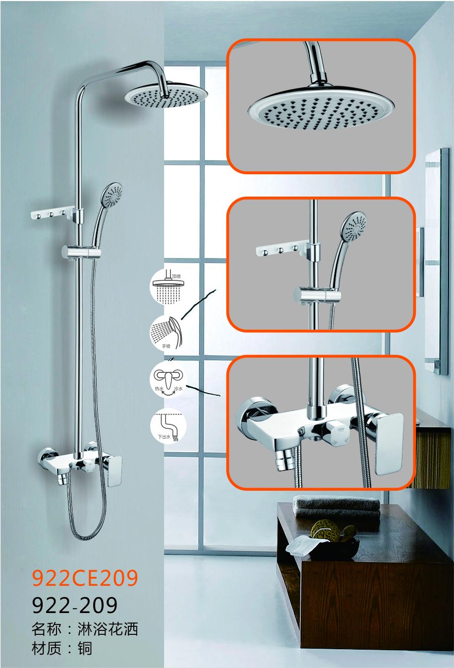 922-209淋浴花洒套装