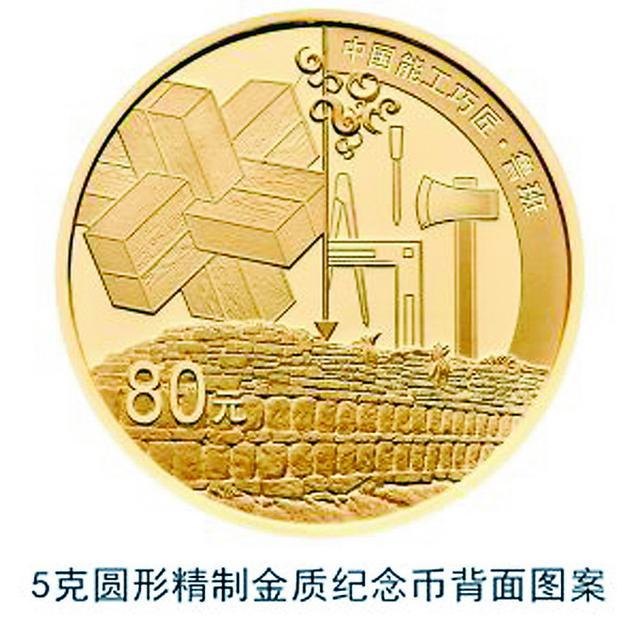 央行发行中国能工巧匠纪念币:每套金银各一...