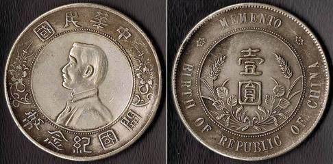 中华民国开国纪念币存世量有多少2018年...