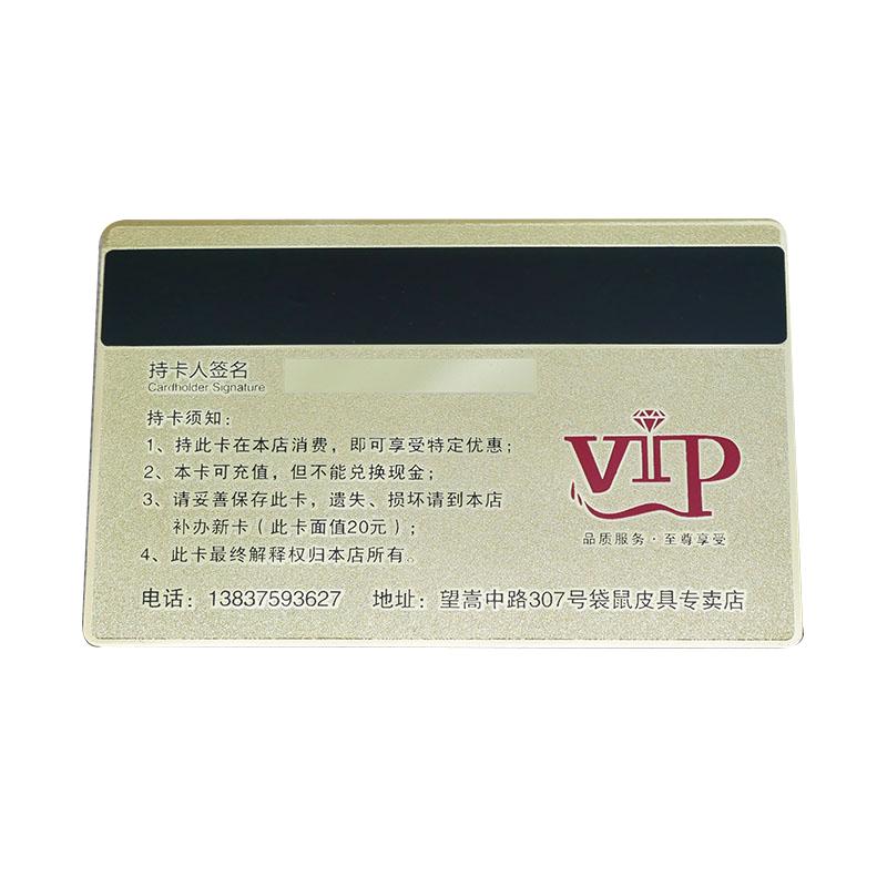 金卡VIP卡
