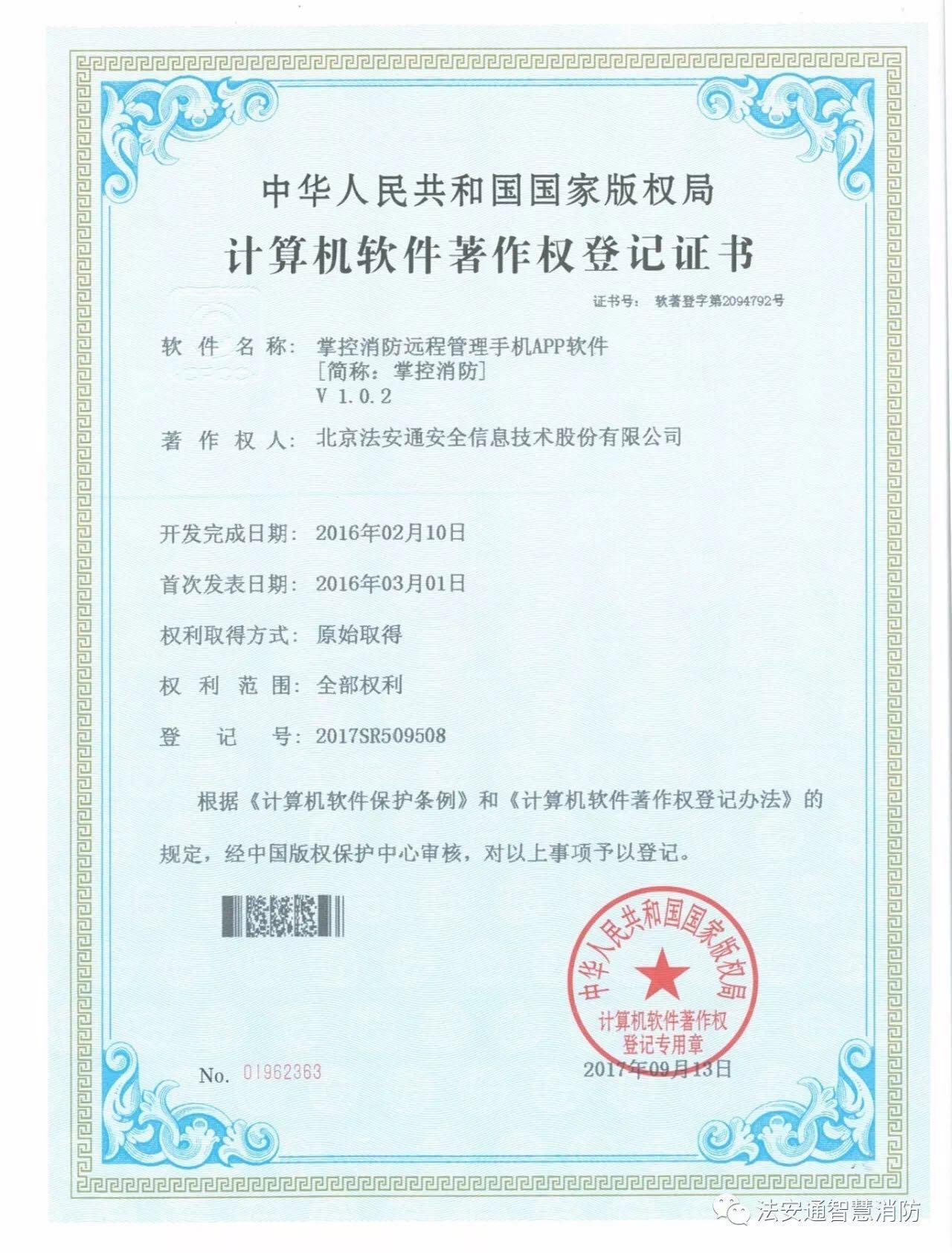 金沙澳门股份《掌控消防远程管理手机APP》获软著证书