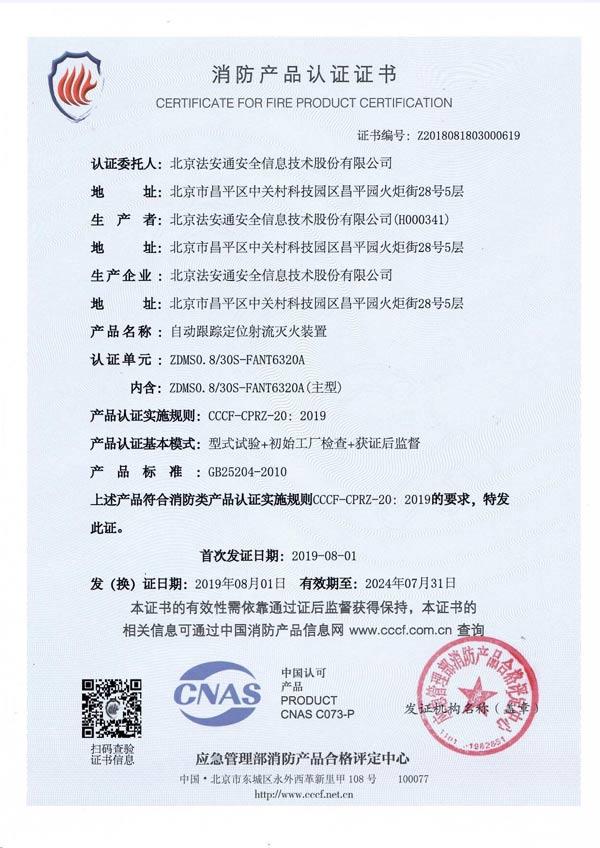 ZDMS0.8/30S-FANT6320A消防认证证书