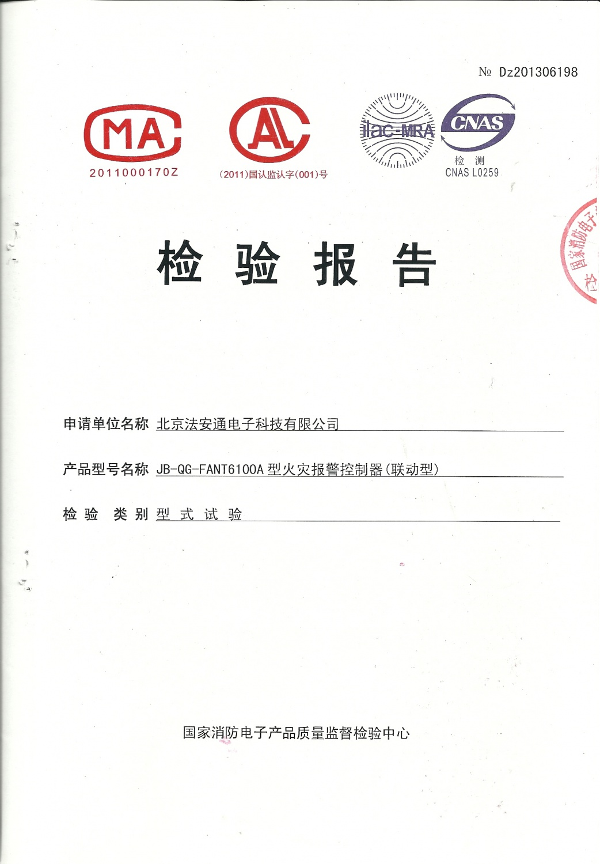 FANT6100A型火灾报警控制器(联动型)