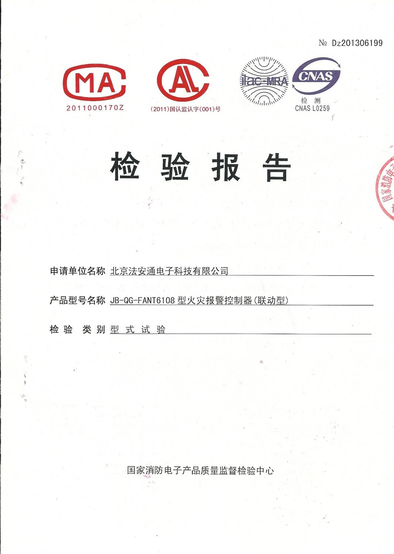 FANT6108型火灾报警控制器(联动型)