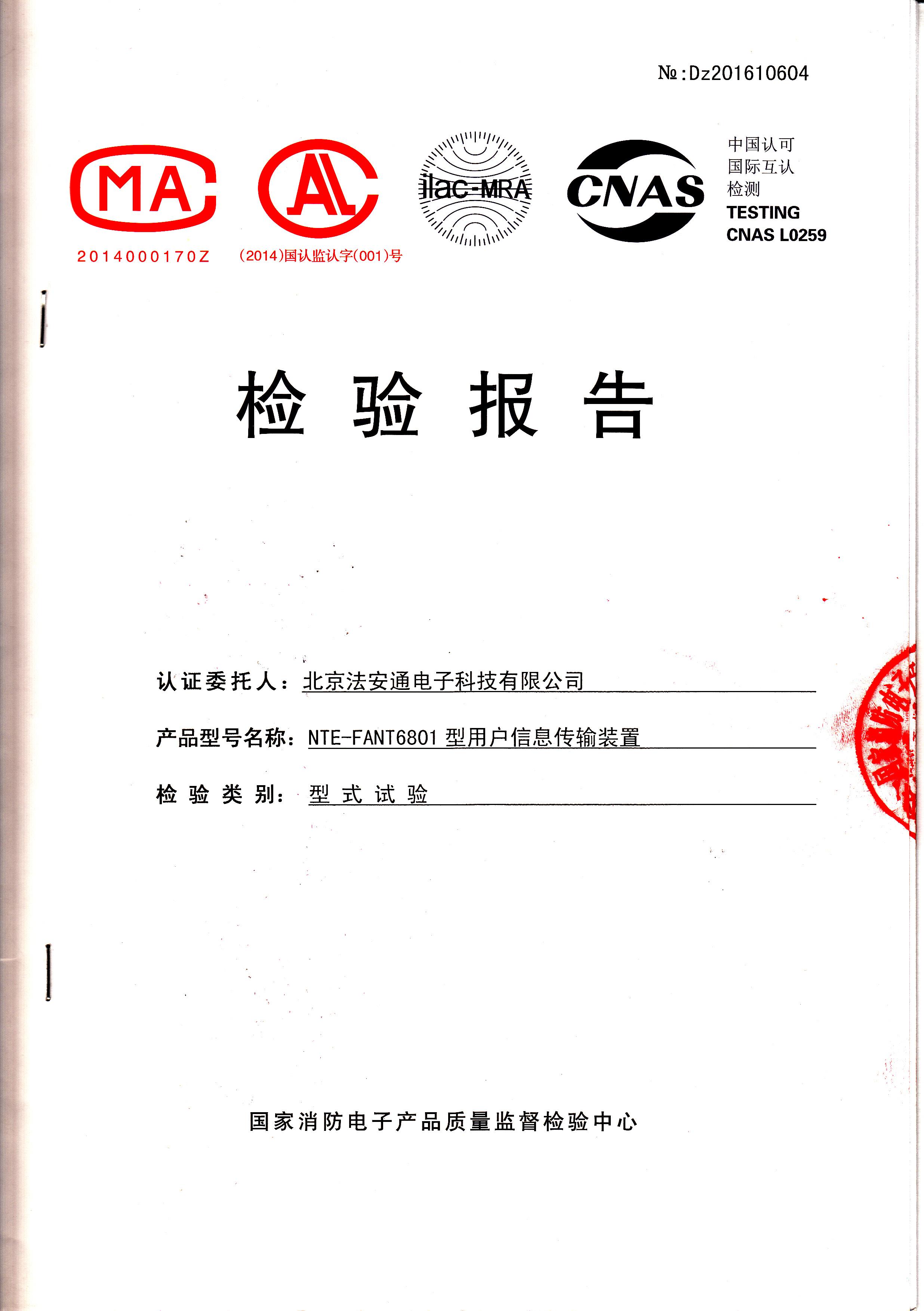 NTE-FANT6801-用户信息传输装置