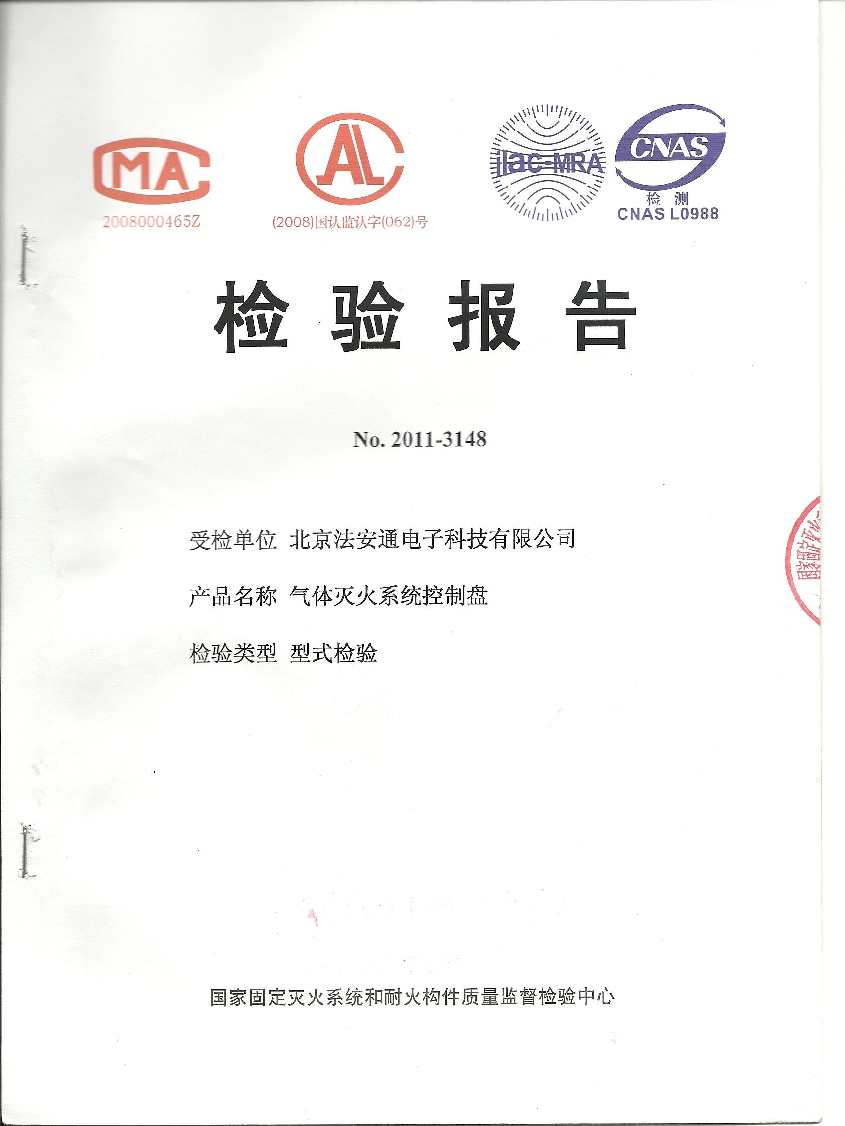 JB-QB-FANT6110气体灭火系统控制盘