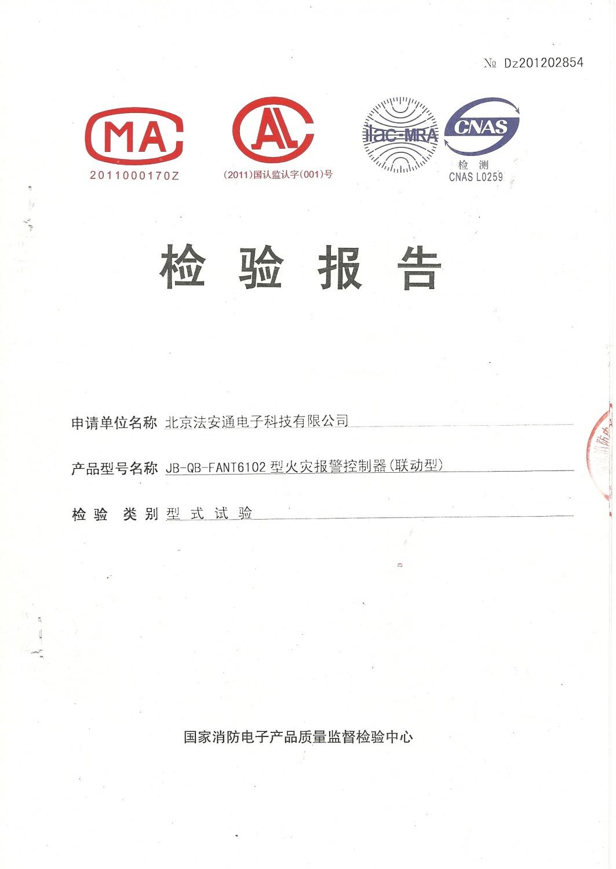 JB-QB-FANT6102火灾报警控制器(联动型)