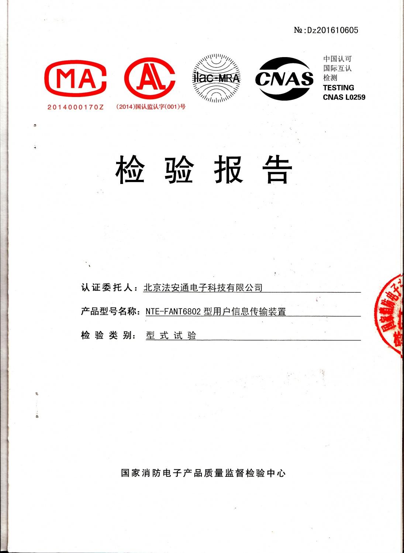 NTE-FANT6802-用户信息传输装置