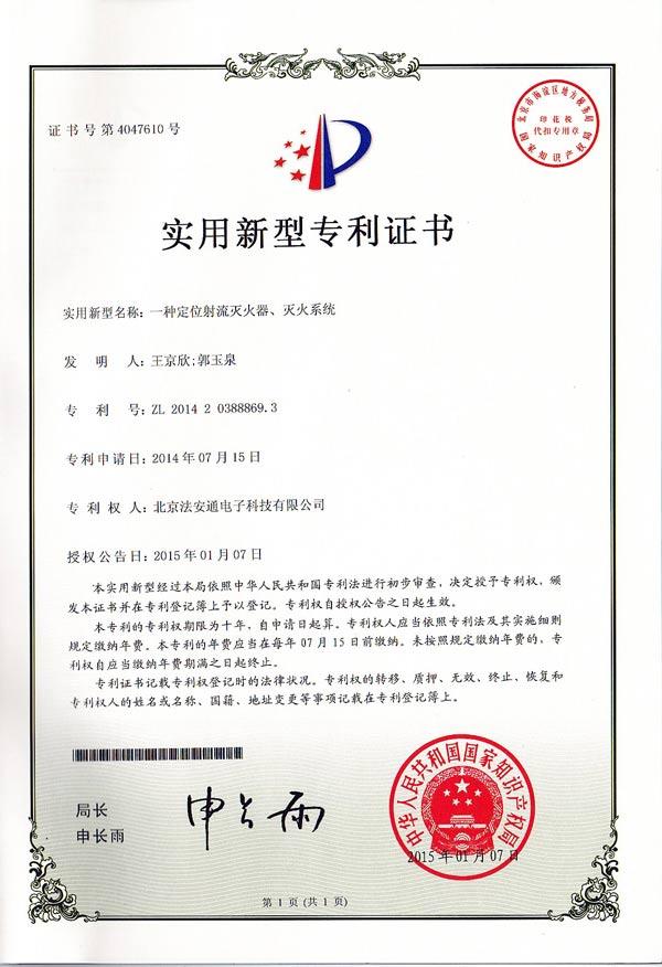 灭火系统实用新型专利