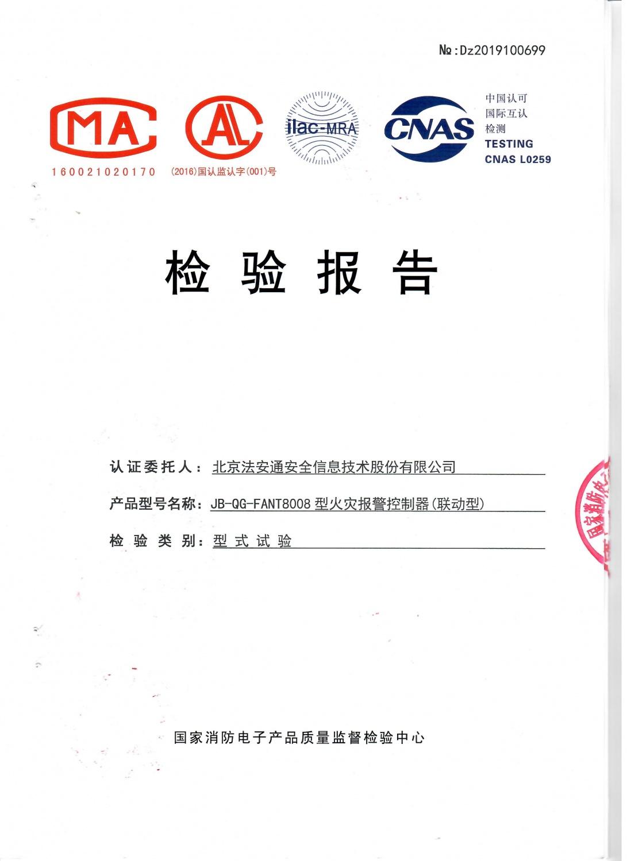 JB-QG-FANT8008火灾报警控制器(联动型)