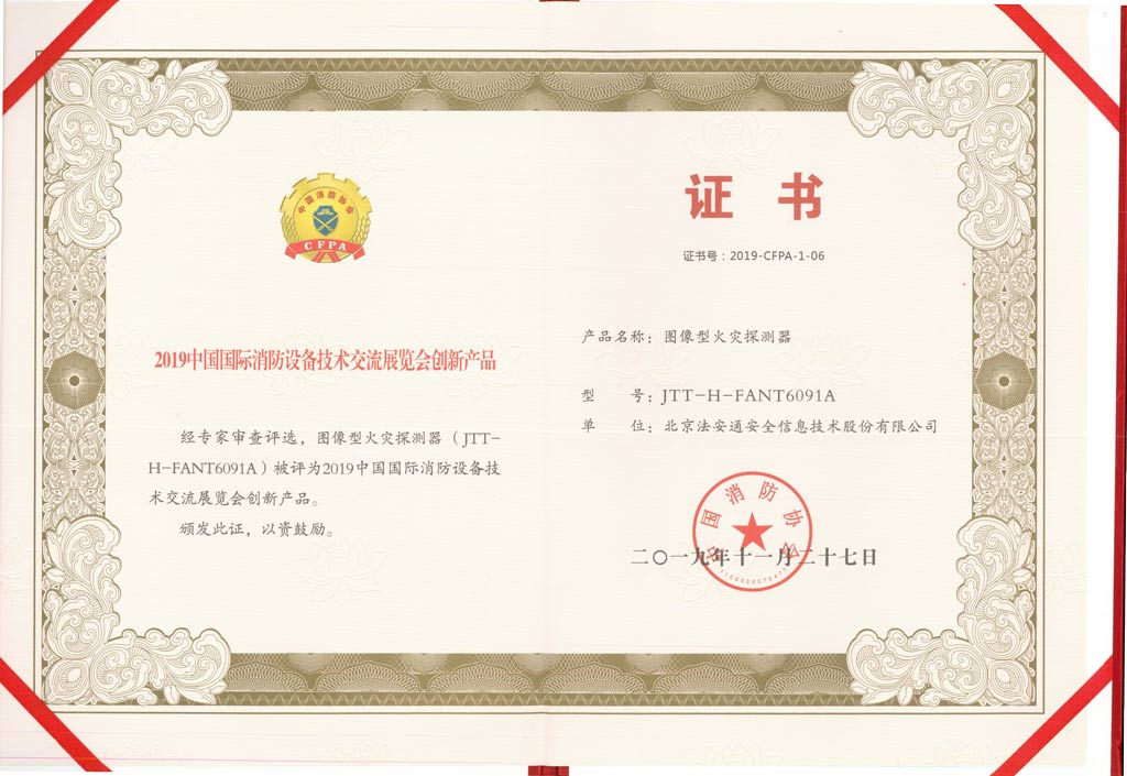 创新产品证书