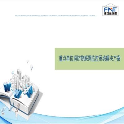 重点单位消防物联网监控系统解决方案