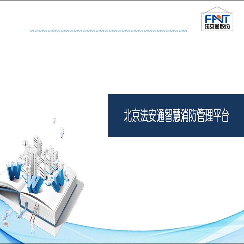 北京法安通智慧消防管理平台
