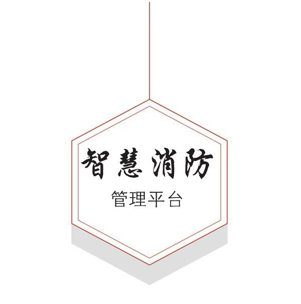 北京澳门新萄京5566com智慧消防管理平台