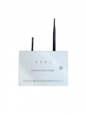 无线信号发射器8205C