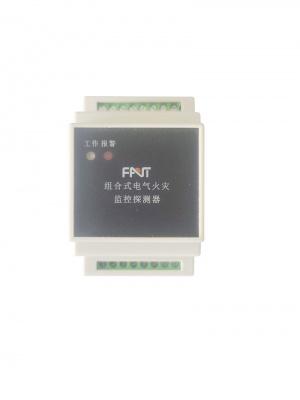 组合式电气火灾监控探测器FANT7112