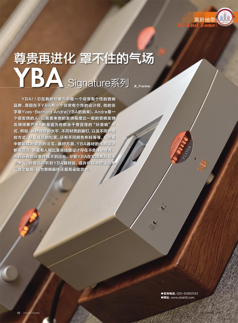 YBA Signature签名版前后级功放CD测评