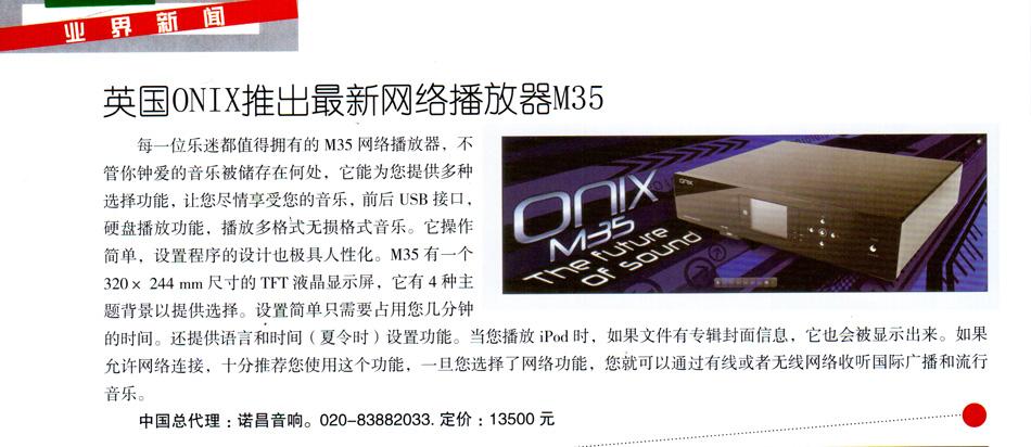 Onix 最新网络播放器M35