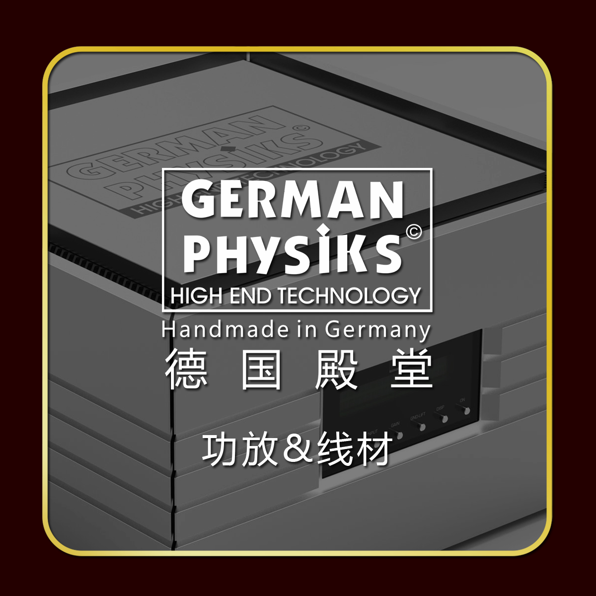 德国殿堂 German Physiks功放&线材