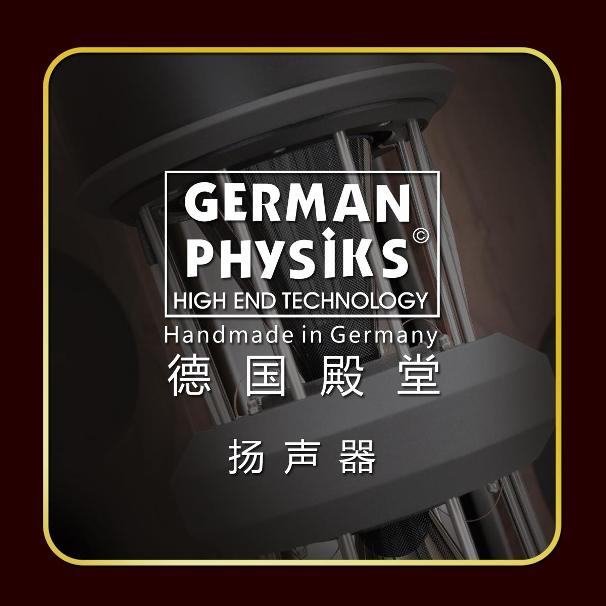 德国殿堂 German Physiks扬声器