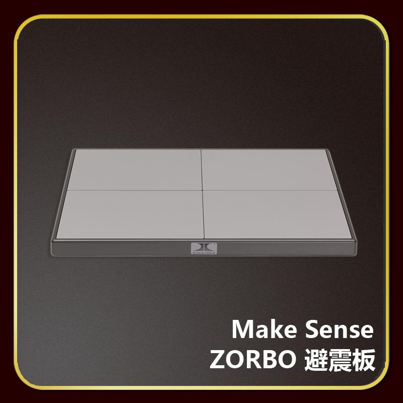 Make Sense ZORBO 避震板