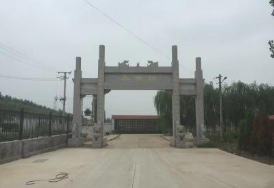 永乐园公墓
