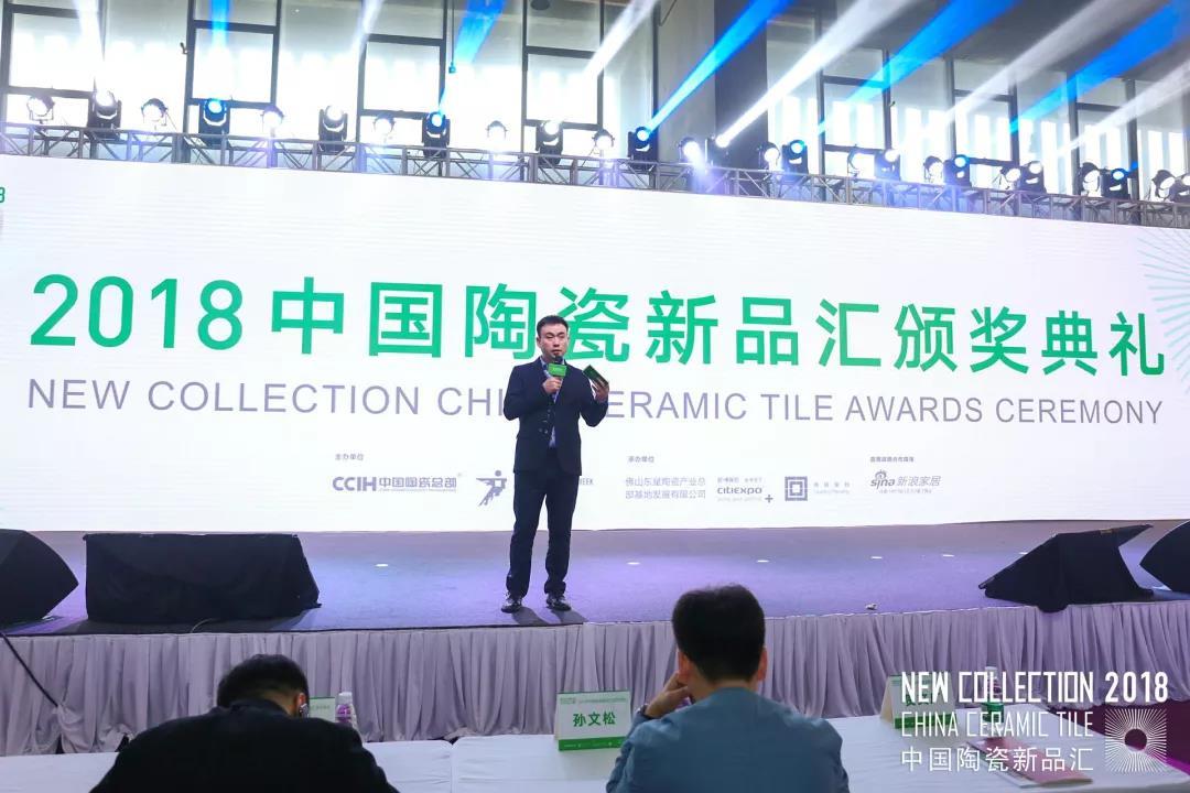 2018中國陶瓷新品匯|這絕不僅僅是一場頒獎典禮