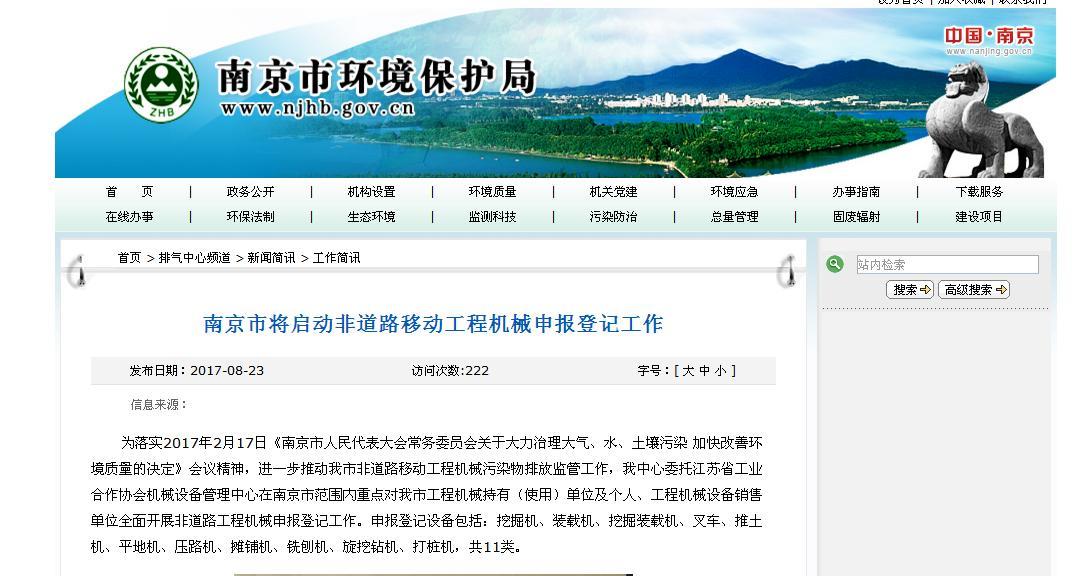 南京市非道路移动机械环保尾气检测025-85386018