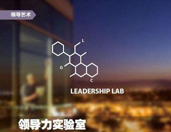 【拓展培訓】領導藝術之《領導力實驗室》