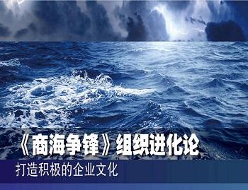 【拓展培訓】績效提升之《商海爭鋒》