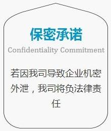 東莞市鴻騰企業顧問有限公司6大承諾