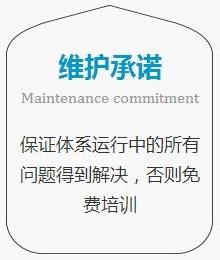 廣東鴻騰方略企業管理咨詢有限公司6大承諾