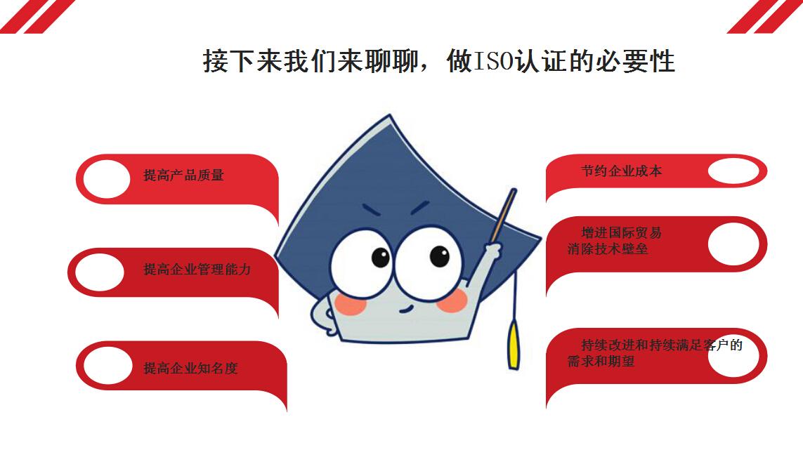廣東鴻騰方略企業管理咨詢有限公司認證咨詢服務