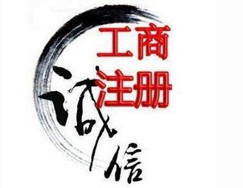 上海信息技术公司注册流程