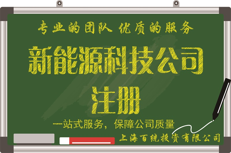 如何在上海注册能源科技有限公司