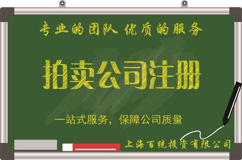 上海注册拍卖公司