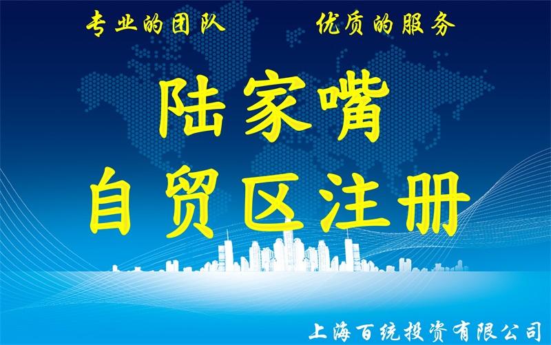 在上海自贸区陆家嘴注册公司的条件流程