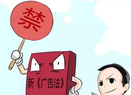 上海市工商行政管理局关于  违反《广告法》行政处罚裁量基准