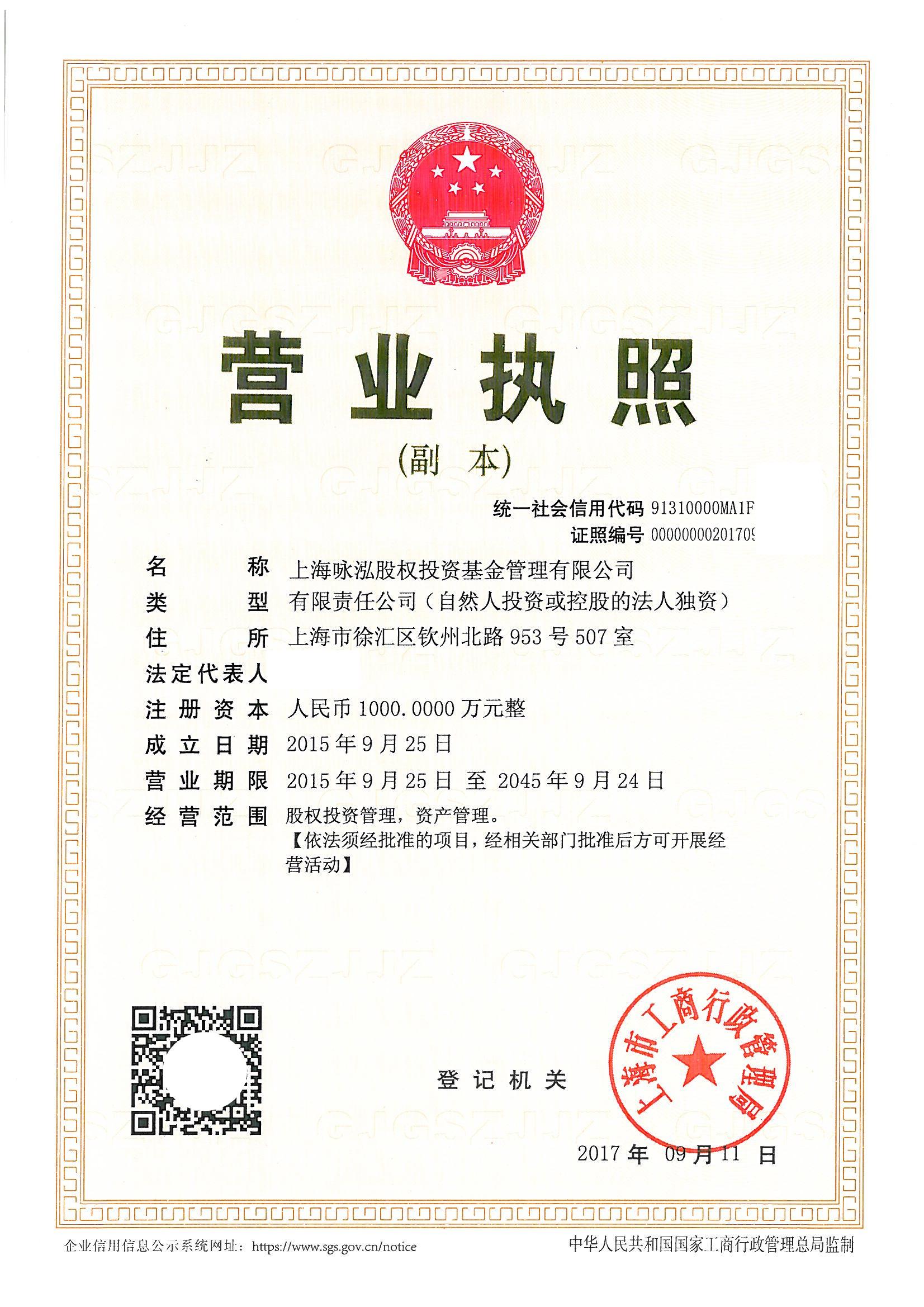 上海咏泓股权投资基金管理有限公司