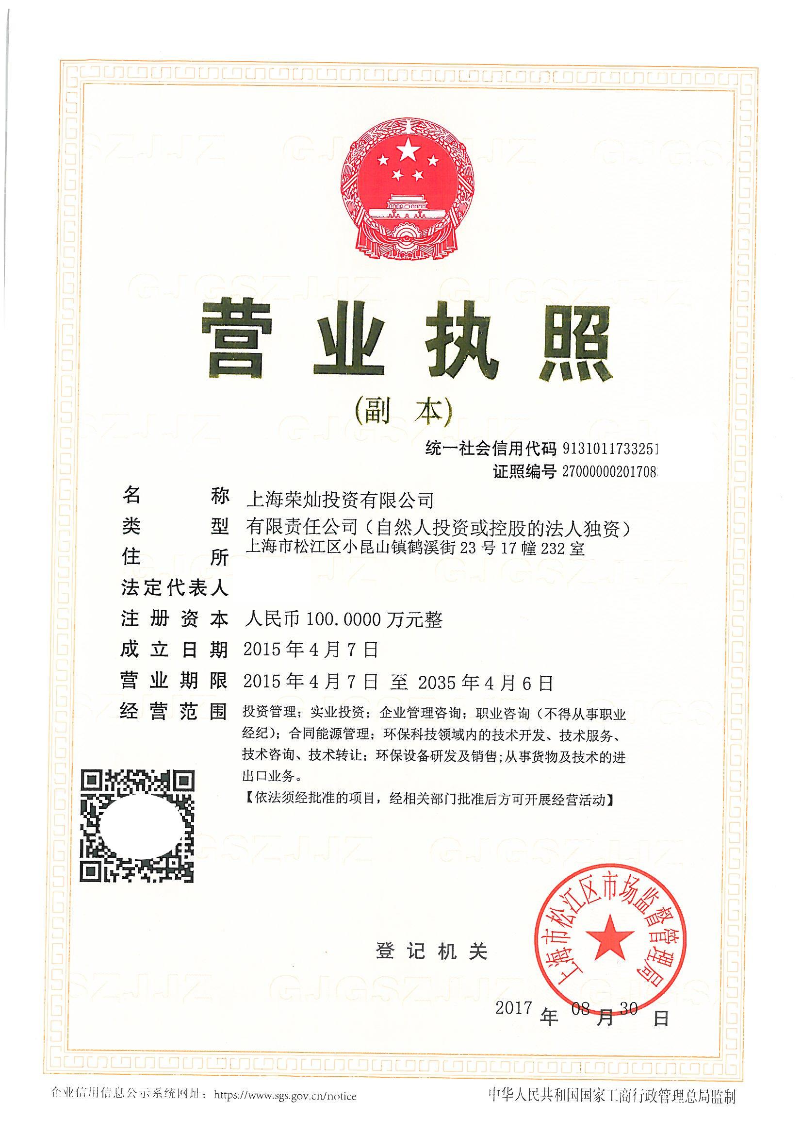 上海荣灿投资有限公司