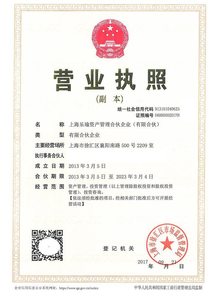 上海乐瑜资产管理合伙企业(有限合伙)