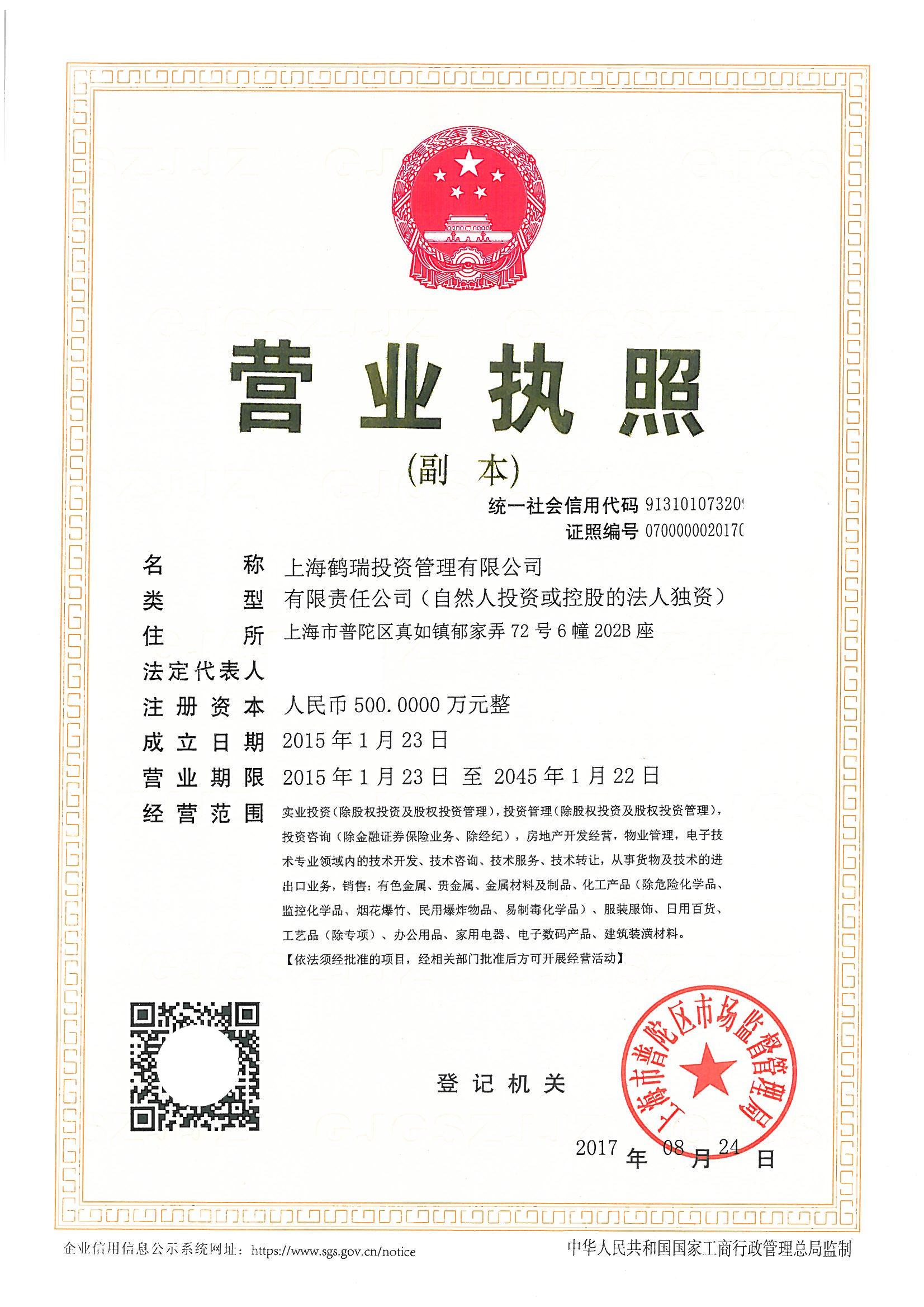 上海鹤瑞投资管理有限贝博ballbet西甲