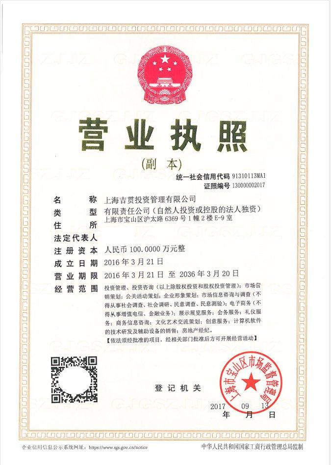 上海吉贯投资管理有限贝博ballbet西甲