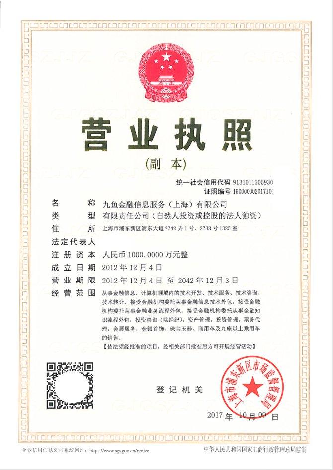 上海九鱼金融信息服务公司转让